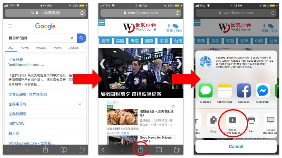 iPhone(iOS)使用者只要三步驟,可輕鬆讓網站長駐手機主畫面。