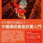 法拉盛圖書館25日免費「中國傳統戲曲欣賞入門」講座