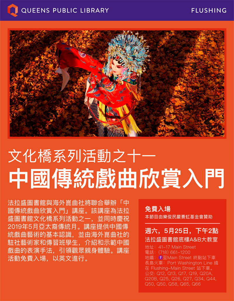 法拉盛圖書館與海外崑曲社將於5月25日聯合舉辦「中國傳統戲曲欣賞入門」講座。主辦單位提供