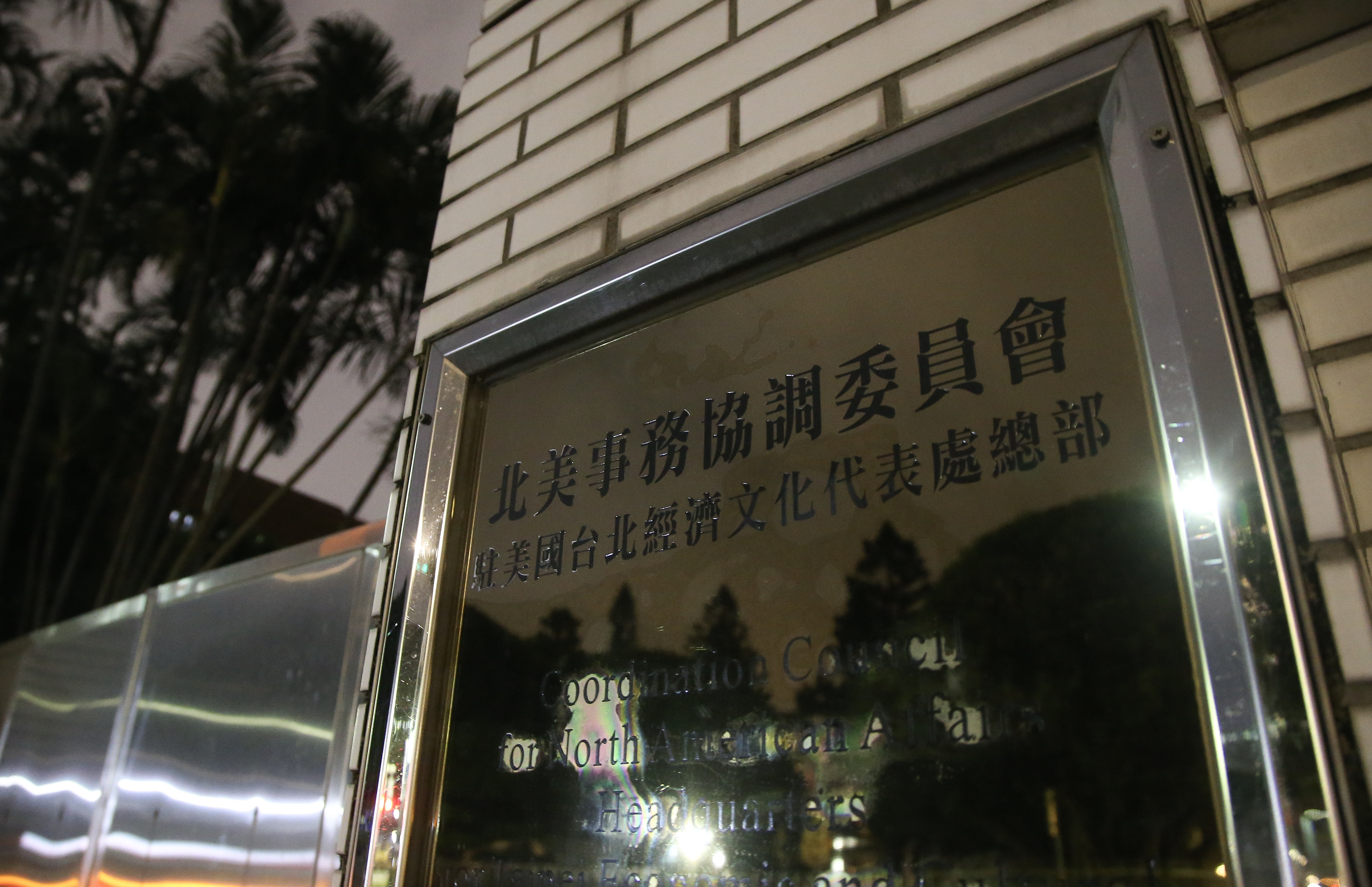 「北美事務協調委員會」更名為「台灣美國事務委員會」,象徵台美關係緊密。(記者余承翰/攝影)