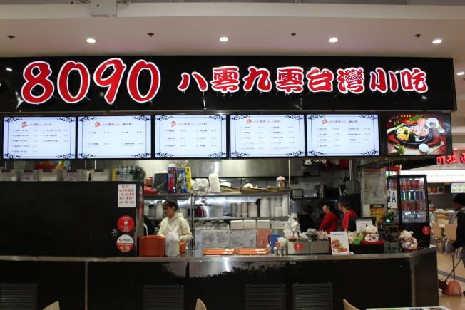 美食城是集中呈現中國美食文化的平台,各種風味齊聚,圖為「紐約美食廣場」。(記者劉大琪/攝影)