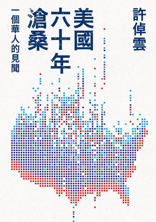 《美國六十年滄桑:一個華人的見聞》,世界書局有售。