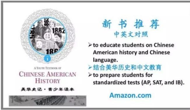 在美華人書寫自己的故事,編寫一套草根的中文教材。