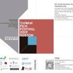 波士頓台灣影展26日登場 「遙遠之地」短片細述聚散人生