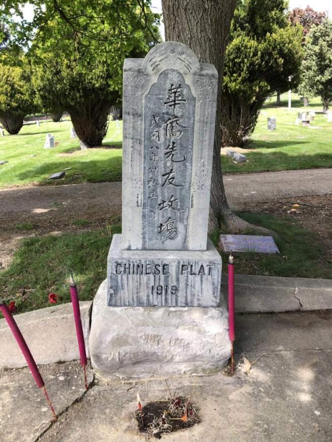 1919年修建的「華僑先友墳場」,埋葬著當年為美國鐵路貢獻巨大的華工先賢屍骨。(伍尙齊提供)
