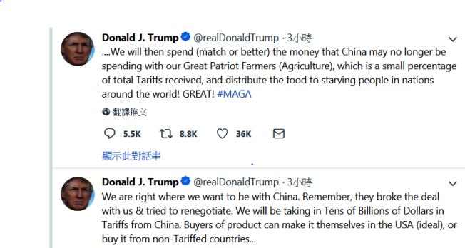 川普推特:美國「正處於我們想要的形勢 」,也就是即將從中國收到大筆關稅。圖/擷自川普推特