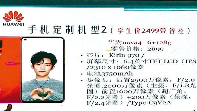 廣西柳州高中日前向家長推銷華為訂製版手機,稱可監控學生,引發風波。(取材自虎嗅網)