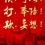 中國準備怎麼打貿易戰? 人民日報公布9個字表態