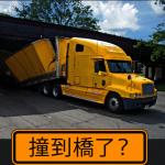 公園大道禁卡車 很多規則必須懂