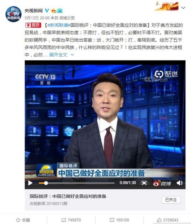 央視「新聞聯播」13日播出貿易戰對美的強硬言論。(取材自微博)