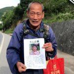 「找不到人寧死路上」72歲翁徒步萬里尋妻、貼萬張啟事