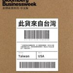 美中貿易戰升溫…彭博周刊封面 談「此貨來自台灣」