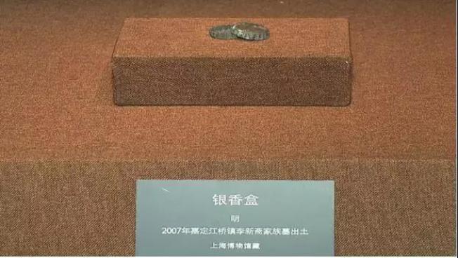 嘉定博物館工作人員回覆稱,這個銀香盒是2007年在嘉定江橋鎮李新齋家族墓出土的。(取材自齊魯晚報)