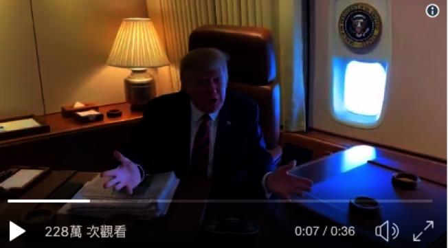 美國總統川普16日推文貼出他在空軍一號專機上拍的政治短片,遭外界痛批公器私用。翻攝川普推特