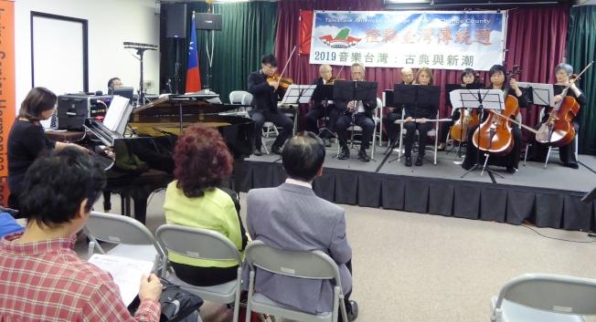 松濤室內樂團演繹古典風的臺灣歌謠。(橙僑中心提供)