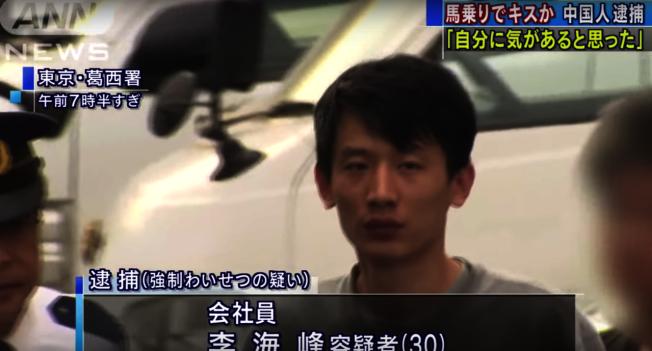 李海峰日前走在日本東京街頭時,突然壓倒另一名完全不認識的女性,並對其強吻。(取材自YouTube)