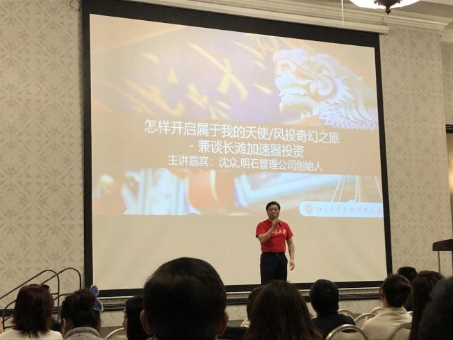 明石管理公司創始人沈眾主講「怎樣開啟屬於我的天使/風投奇幻之旅-兼談長堤加速器投資」。(記者李雪╱攝影)