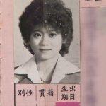 王彩樺曬18歲照 被笑「妳阿姨嗎」