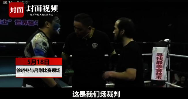 「格鬥狂人」徐曉冬(左)與「點穴大師」呂剛(右)的比賽,近日引發關注。(視頻截圖)