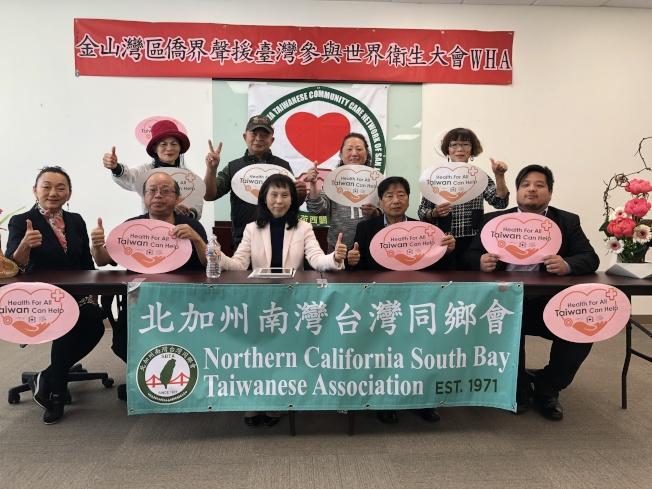 世界衛生大會開始,但台灣仍不得其門而入,數個灣區僑團聯合發聲,呼籲中共勿再打壓。(記者李榮╱攝影)