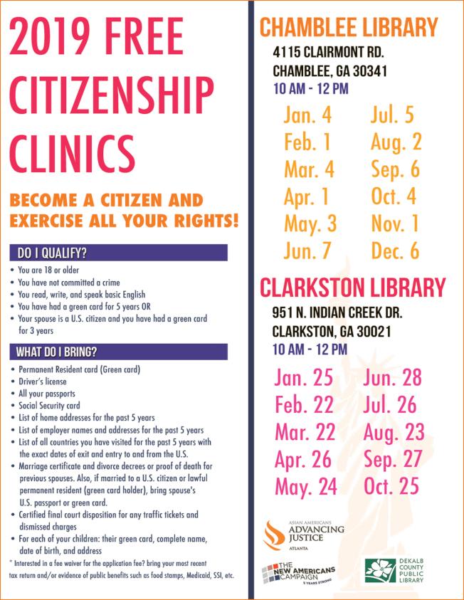 亞特蘭大司法公義促進中心 (Atlanta-AAAJ)每月主辦的「免費公民入籍工作坊」時間表。