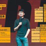 波士頓台灣影展周末登場 展現多元創作