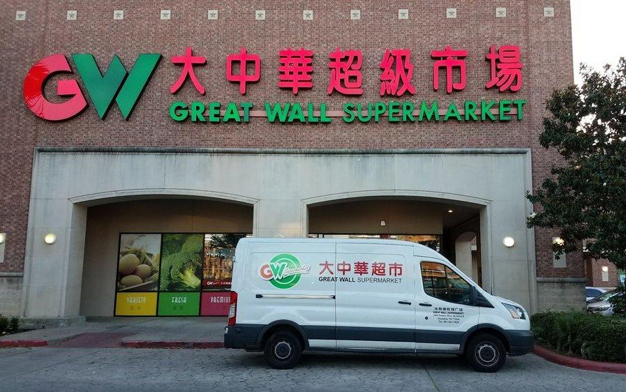 大中華超市休士頓分店。