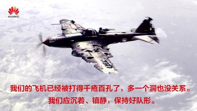 華為心聲社區官方微博截圖