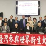 支持台灣參與世衛組織