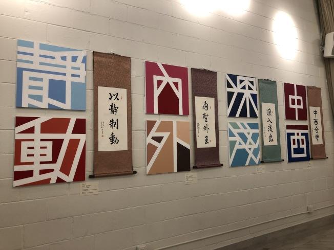 展覽結合中西文化藝術,通過「太極陰陽平衡」的理念,宣揚中華傳統的美德和智慧。(記者顏潔恩/攝影)