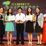 華夏中文學校頒獎 千人出席