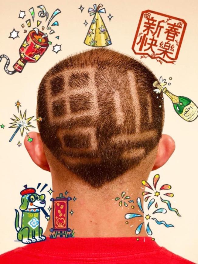 熊偉利的「福」字髮型。(熊偉利提供)