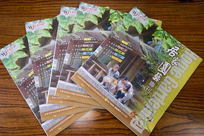 2019居家園藝專刊,5月28日(周二)隨報免費附贈。(記者陳開/攝影)