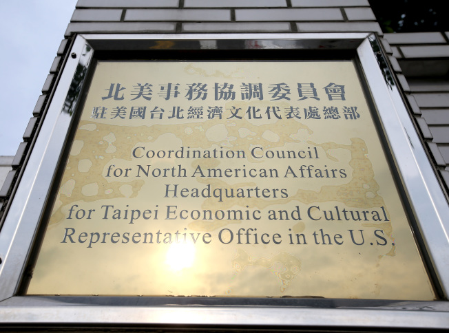 台外交部宣布,為明確反映台灣處理對美國事務代表機構的工作內涵,經與美方充分協調溝通,決定將「北美事務協調委員會」更名為「台灣美國事務委員會」,象徵台美關係緊密。記者林澔一/攝影