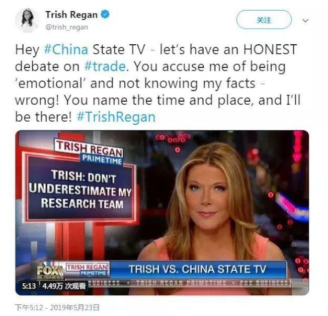 美國福斯女主播崔西.雷根(Trish Regan)向中國女主播劉欣下戰帖。 圖/取自推特