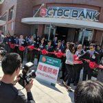 中國信託銀行亞市分行開幕 多重好禮