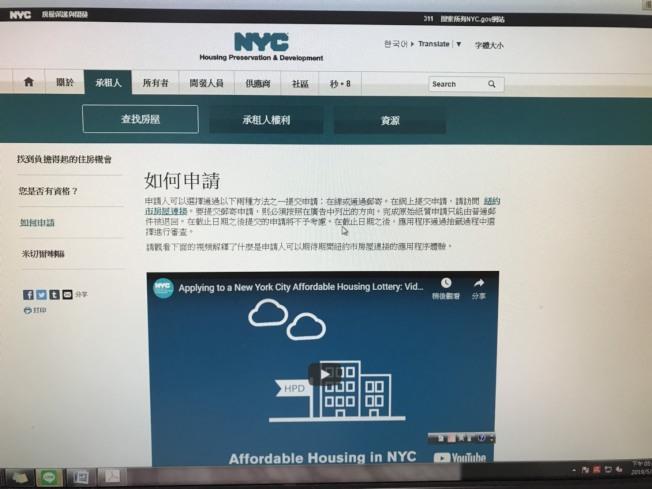 NYC housing connect網站有中文翻譯,對華裔民眾很方便。(記者邵冰如/翻攝)