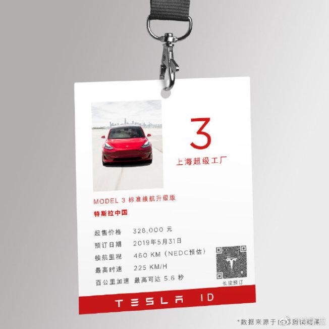 「中國製造」的特斯拉Model 3今日正式開賣,起售價為人民幣32萬8000元,為車系中最便宜的產品。(取材自36氪)
