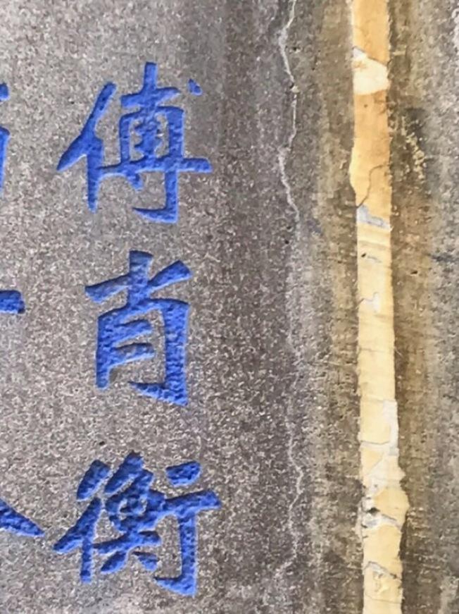 繞過半個地球,在紀念碑上找到作者父親名字。