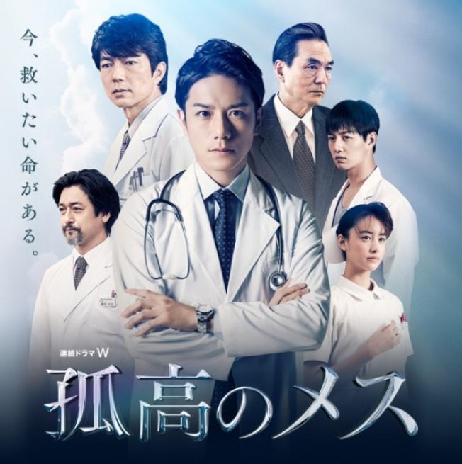 日劇「孤高的手術刀」取材自台灣肝病權威陳肇隆的故事。(取自推特)