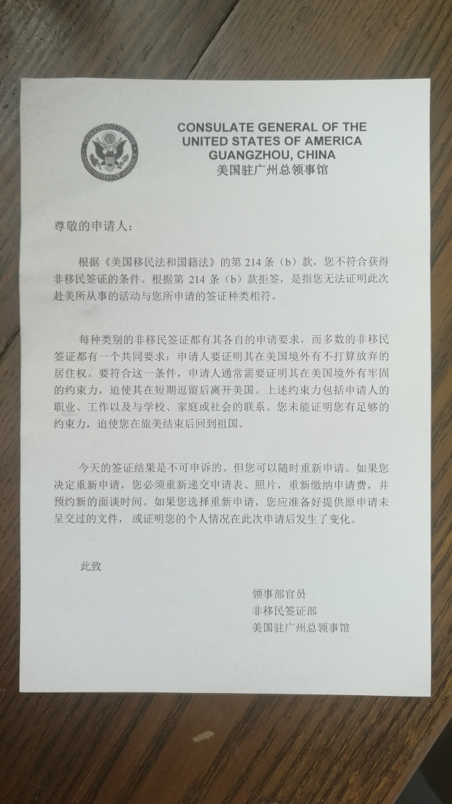 劉小姐收到的拒簽信。(讀者提供)