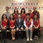 北加州中文學校聯合會 正副會長6月9日選出