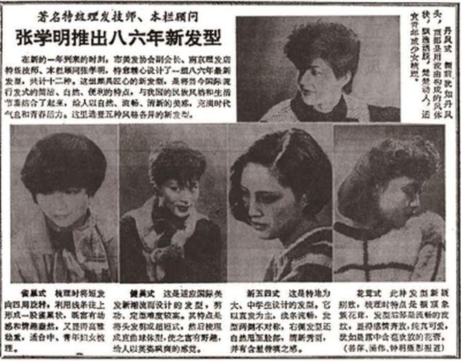上世紀8、90年代刊登在報紙上的當季流行髮型。(取材自新聞晨報)