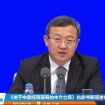 中國發布白皮書「重大原則絕不讓步」 美中相互加徵關稅1日生效