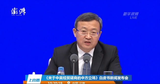 中國商務部副部長兼國際貿易談判副代表王受文,2日發布中美經貿磋商白皮書。(視頻截圖)