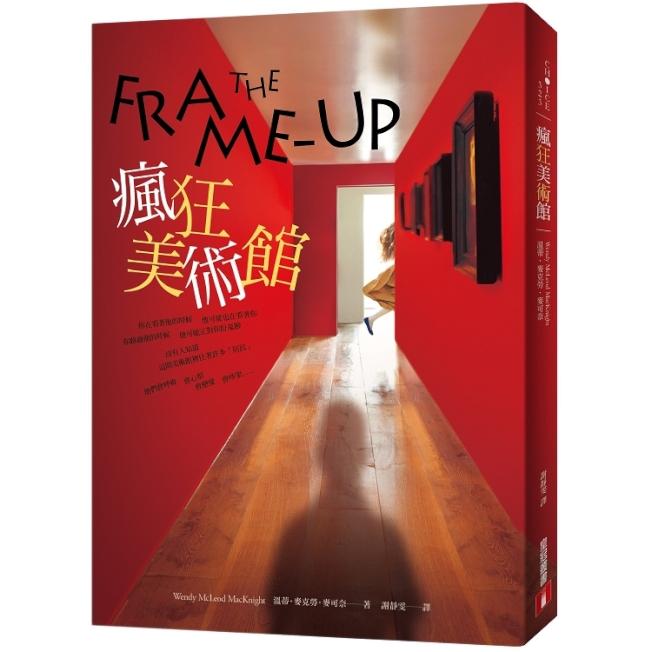 《瘋狂美術館》,世界書局有售。