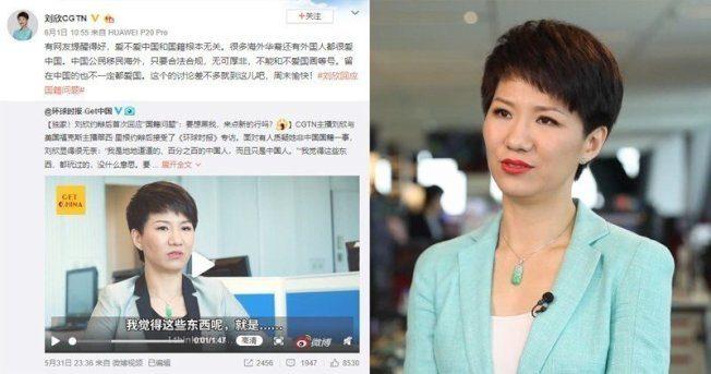 被質疑非中國籍 劉欣:愛國和國籍無關