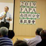 FAPA、台鄉會盼台灣保證法過關