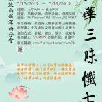 法鼓山新澤西分會7/13-7/19舉行三昧懺七