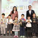 世報兒童繪畫比賽頒獎